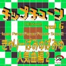 チップチューン Vol.6 きゃりーぱみゅぱみゅ人気曲編2/CRA