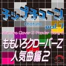 チップチューン Vol.7 ももいろクローバーZ人気曲編2/CRA