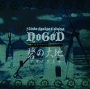 碧の大地-アヲノダイチ-/NoGoD
