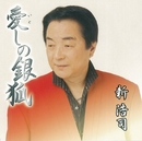 愛しの銀狐/新 浩司