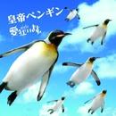 皇帝ペンギン(初回限定盤)映像/愛狂います。