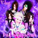 P☆L☆A☆S☆M☆A(B-Type)/V-last.