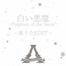 白い悪魔~Phantom of the Snow~ー着うたEDITー/A