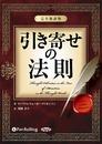引き寄せの法則 ~完全新訳版~/ウィリアム・ウォーカー・アトキンソン/関岡孝平