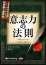 「意志力の法則」 ~新訳版~/ラッセル・H・コンウェル/関岡孝平