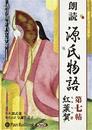 源氏物語(七) 紅葉賀(もみじのが)/紫式部/与謝野晶子