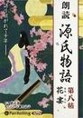 源氏物語(八) 花宴(はなのえん)/紫式部/与謝野晶子