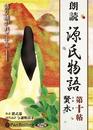 源氏物語(十) 賢木(さかき)/紫式部/与謝野晶子