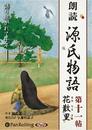 源氏物語(十一) 花散里(はなちるさと)/紫式部/与謝野晶子