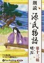 源氏物語(十三) 明石(あかし)/紫式部/与謝野晶子