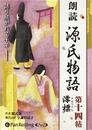 源氏物語(十四) 澪標(みおつくし)/紫式部/与謝野晶子
