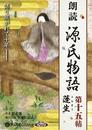 源氏物語(十五) 蓬生(よもぎう)/紫式部/与謝野晶子