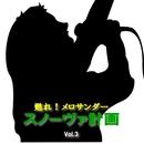 甦れ!メロサンダー スノーヴァ計画 Vol.3/メロサンダー