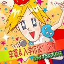 卒業&入学応援ソング(カラオケ)/カラオケうたプリンス