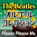 The Beatlesオルゴールコレクション 「Please Please Me」/オルゴール・プリンセス