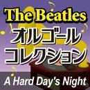 The Beatlesオルゴールコレクション 「A Hard Day's Night」/オルゴール・プリンセス