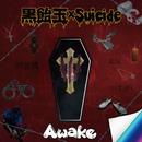 黒飴玉×Suicide(初回限定盤) PV/Awake
