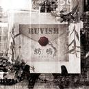 紡鳴-かさなり-(通常盤)/RUVISH