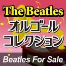 The Beatlesオルゴールコレクション 「Beatles For Salet」/オルゴール・プリンセス
