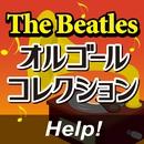 The Beatlesオルゴールコレクション 「Help!」/オルゴール・プリンセス