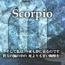Scorpio/小山ツトム 松宮恭子