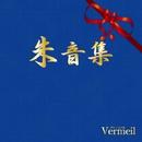 朱音集/Vermeil