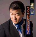 加門亮ベストコレクション2010/加門 亮