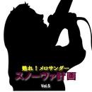 甦れ!メロサンダー スノーヴァ計画 Vol.5/メロサンダー