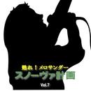 甦れ!メロサンダー スノーヴァ計画 Vol.7/メロサンダー
