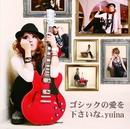 ゴシックの愛を下さいな。(初回限定盤)/yuina