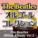The Beatlesオルゴールコレクション 「The Beatles(White Album) Vol.2」/オルゴール・プリンセス