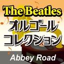 The Beatlesオルゴールコレクション 「Abbey Road」/オルゴール・プリンセス