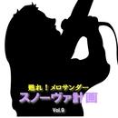 甦れ!メロサンダー スノーヴァ計画 Vol.9/メロサンダー