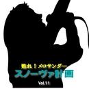 甦れ!メロサンダー スノーヴァ計画 Vol.11/メロサンダー