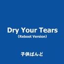 Dry Your Tears(Reboot Version) ぱちんこ CR 北斗の拳 5-覇者-SOUND TRACK/子供ばんど