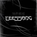 リッサン 5集 - 伯牙絶絃/リッサン