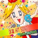 洋楽 HIT SONG 1(カラオケ)/カラオケうたプリンス
