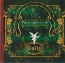 7番目の天使のパレード/Dolly