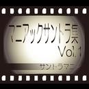 マニアックサントラ集 Vol.1/サントラマニア