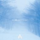 白い悪魔~Phantom of the Snow~【冬盤】/A