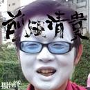前田清貴/燭台(怪)