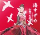 海すずめ/古賀 美智子