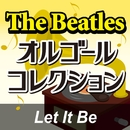 The Beatlesオルゴールコレクション 「Let It Be」/オルゴール・プリンセス