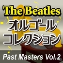 The Beatlesオルゴールコレクション 「Past Masters Vol.2.」/オルゴール・プリンセス