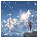 空を見上げて~英雄伝説空の軌跡ボーカルバージョン~/Falcom Sound Team jdk