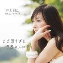 ただ若すぎた季節のメロディー DVD/井上 昌己