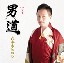男道/王手/六本木 ヒロシ
