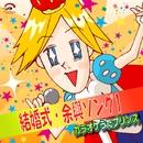 結婚式・余興ソング1(カラオケ)/カラオケうたプリンス