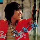 チョー・ヨンピル 4集/Cho Yong Pil