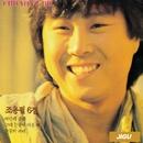 チョー・ヨンピル 6集/Cho Yong Pil